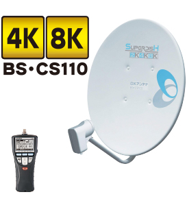 4K8K BS/CS110アンテナ