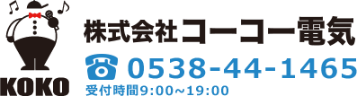 エアコン工事の株式会社コーコー電気