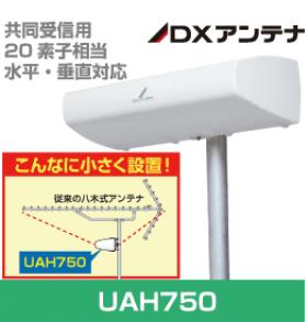 共同受信用20素子相当水平垂直対応DXアンテナUAH750